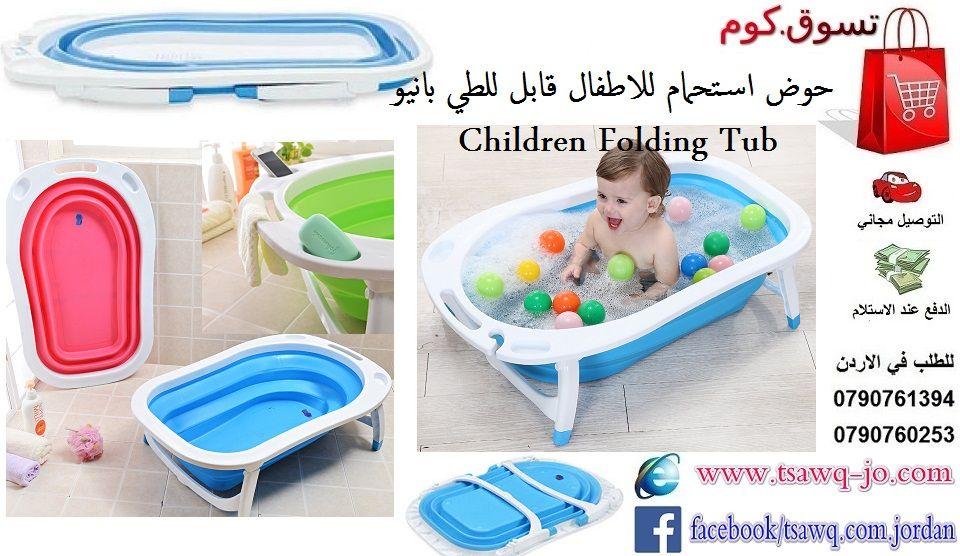 حوض استحمام للاطفال قابل للطي بانيو Children Folding Tub السعر 38 دينار التوصيل مجاني للطلب في الاردن 790761394 00962 790760253 00962 للاطف Decor Children Tub