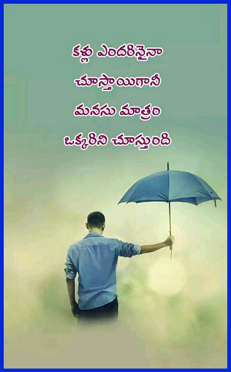 Love Saved By Sriram Telugu Inspirational Quotes Love Quotes In Telugu Love Me Quotes