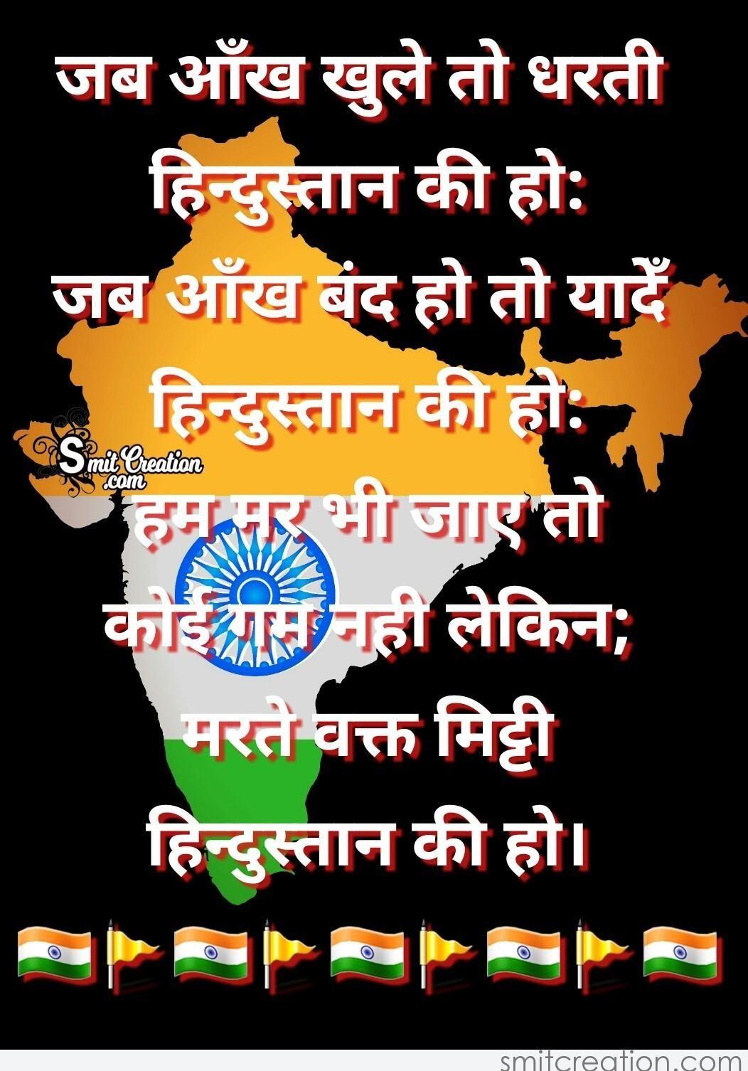 Image Result For Shayari On Love For Country In Hindi Tiranga