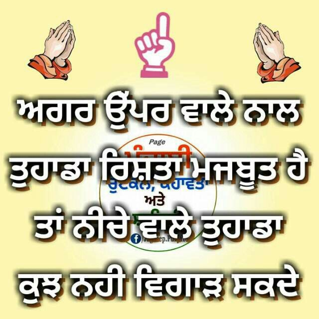 pin by mandip on bani devotional quotes punjabi quotes trust