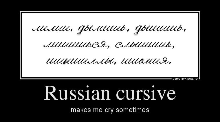 Russian Cursive Makes Me Cry Sometimes Cursive
