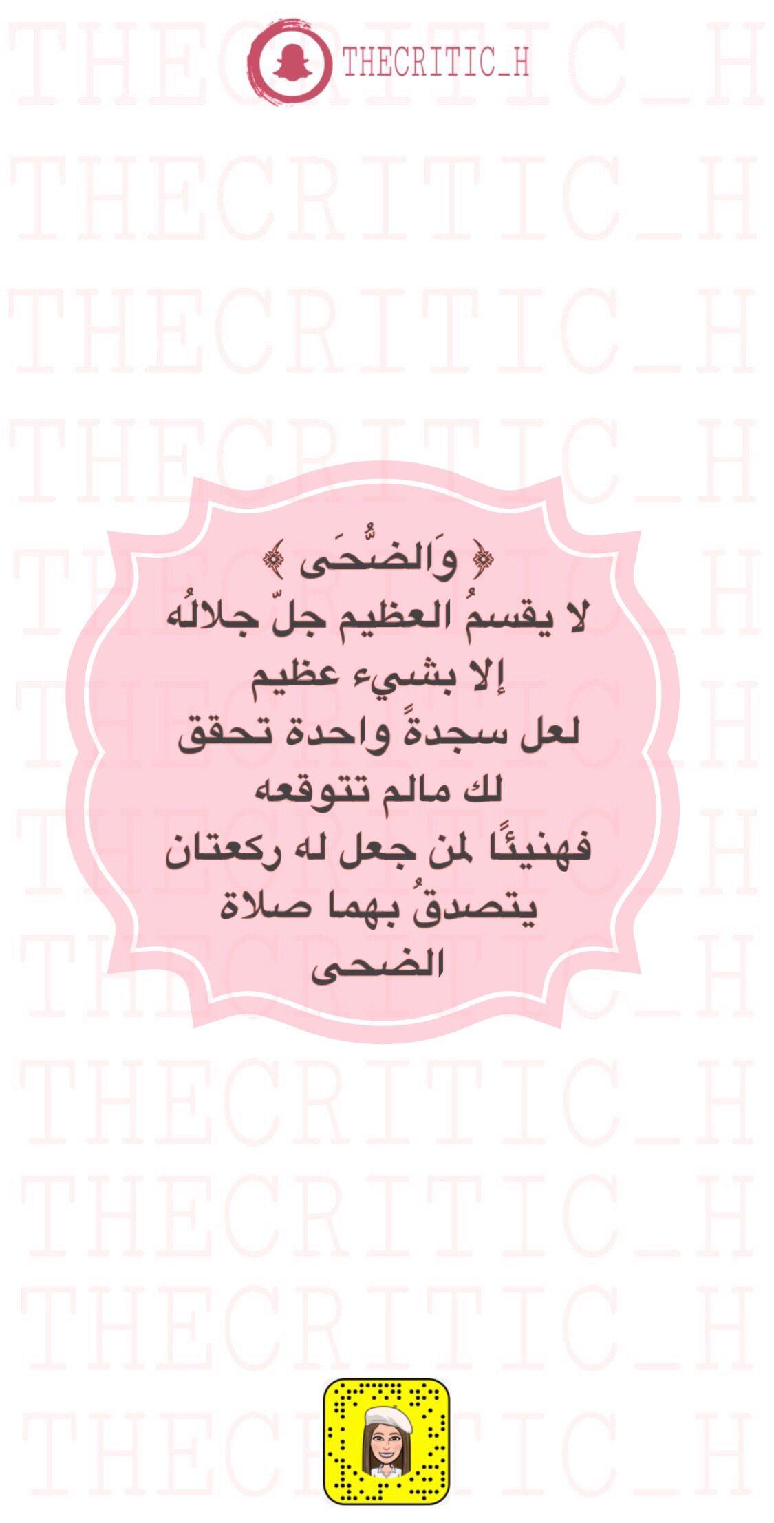 صلاة الضحى Arabic Quotes Words Quotes