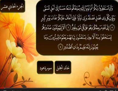 قرآن نت Lockscreen Screenshot Lockscreen Screenshots