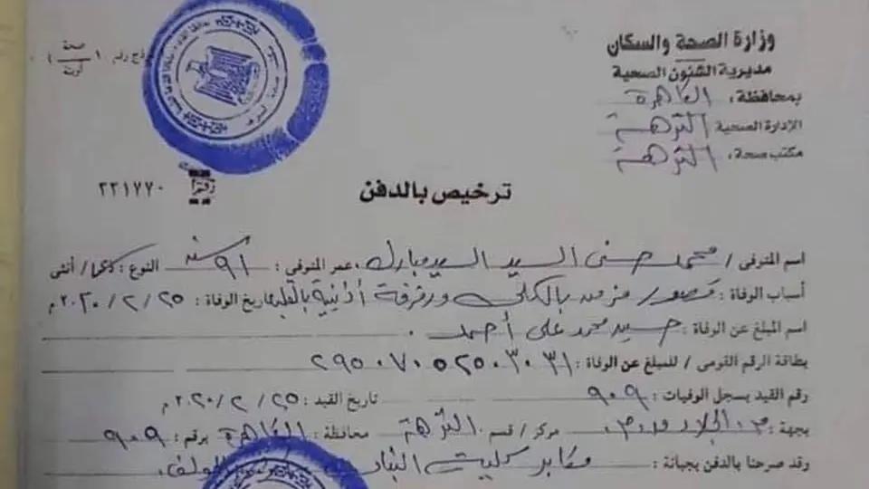 وثيقة دفن مبارك تكشف أسباب وفاته Egypt World