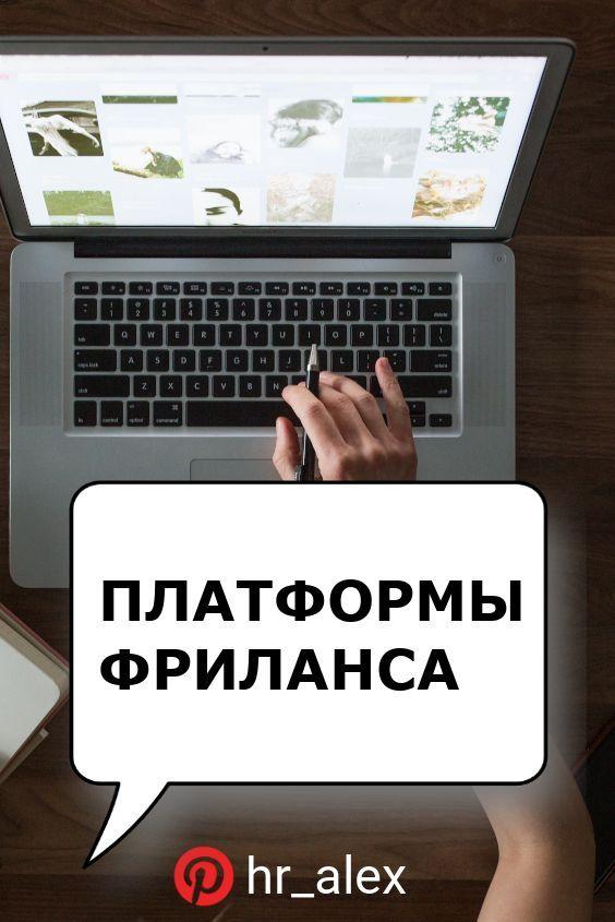 Работа фрилансером на дому с чего начать удаленная работа дому украина