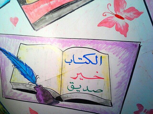 الكتاب خير جليس Graphic Organizers Arabic Lessons Wall Painting