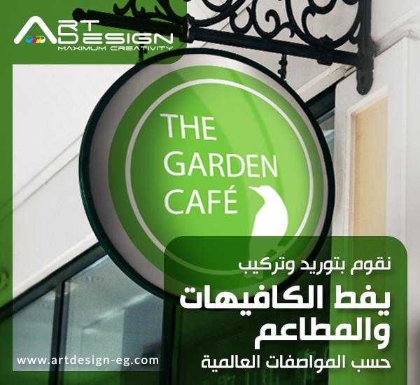 أرت ديزاين بتسهلك تحقيق حلمك في مشروعك ومش بس كدا كمان دي بتقوم بصناعة يفط الكافيهات والمطاعم بخبرة وجودة عالمية أرت ديزاين جودة Garden Cafe Cafe Art Design