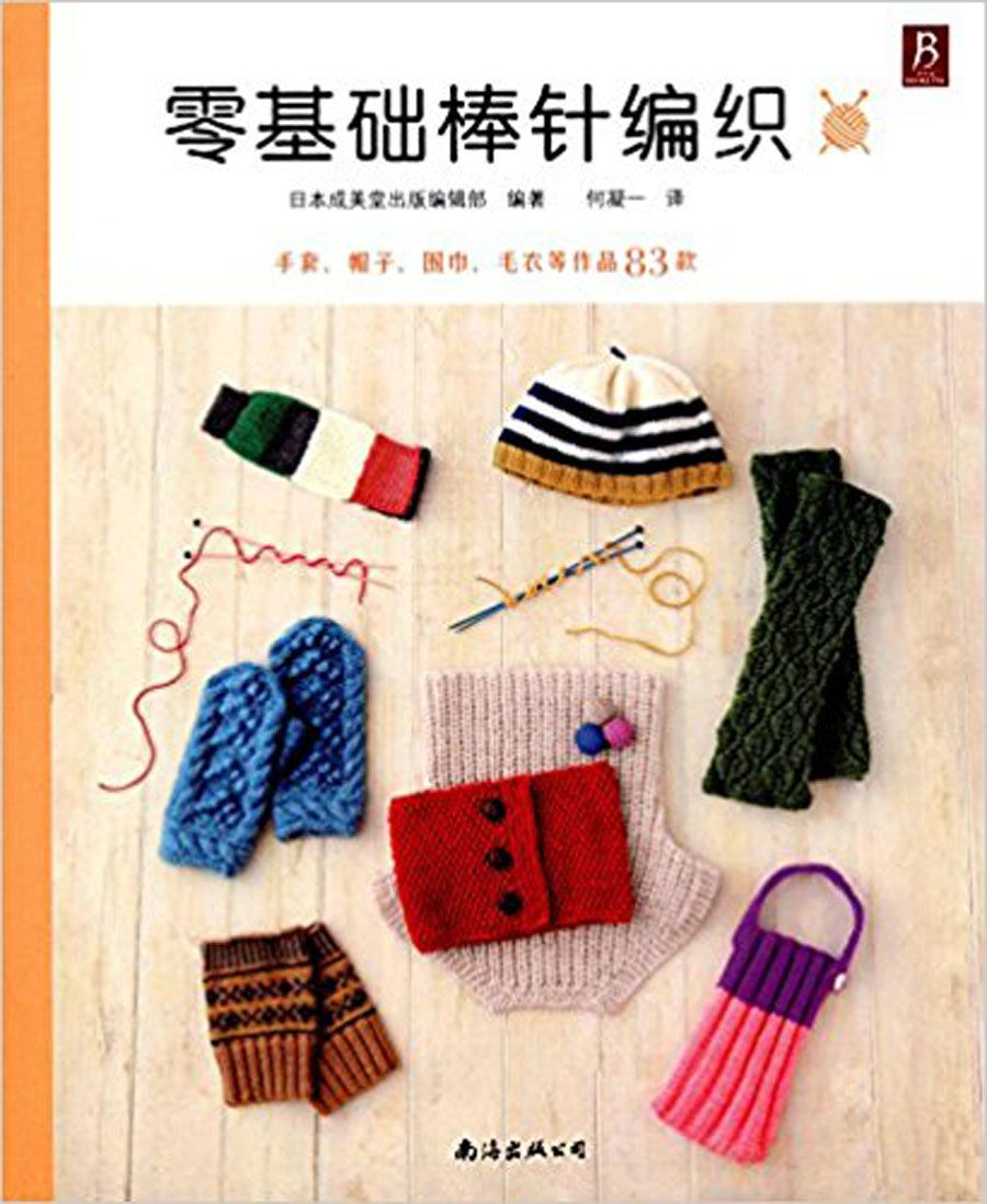 Chinese Knitting Needles books Creative Knitting Pattern book ...