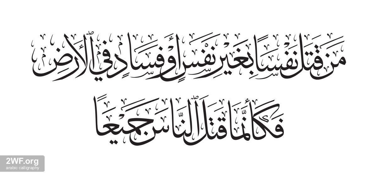 Kaligrafi Surat Al Ashr Ayat 1 | Kaligrafi Indah