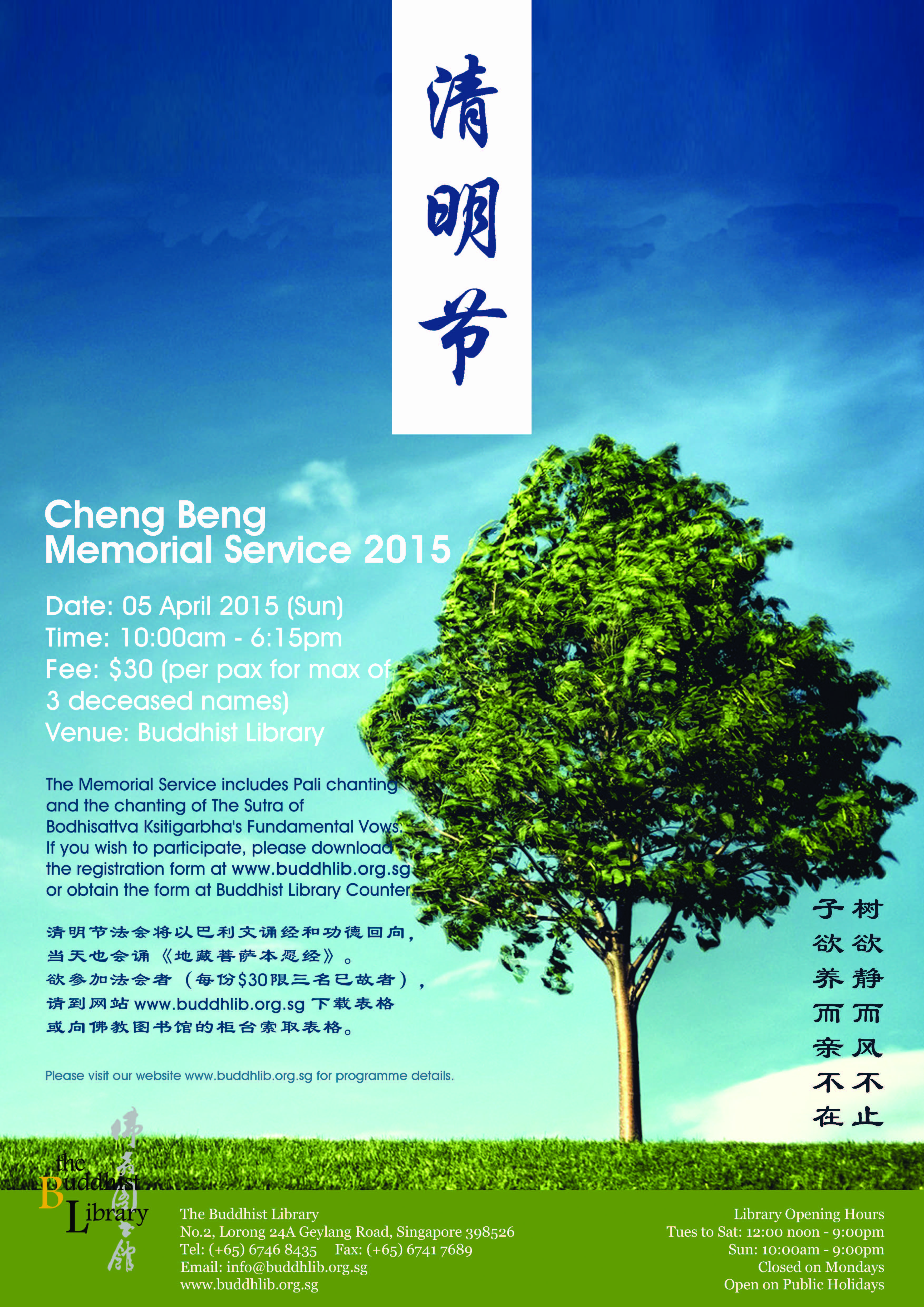 Poster design fee - Buddhist Library Cheng Beng Memorial Services 2015 Poster Design