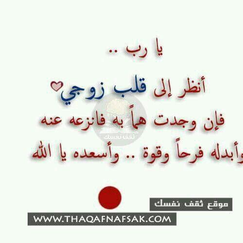 Pin By Jamal Alfawakhiri On إسلاميات Romantic Words Best Friendship Quotes Romantic Love Quotes