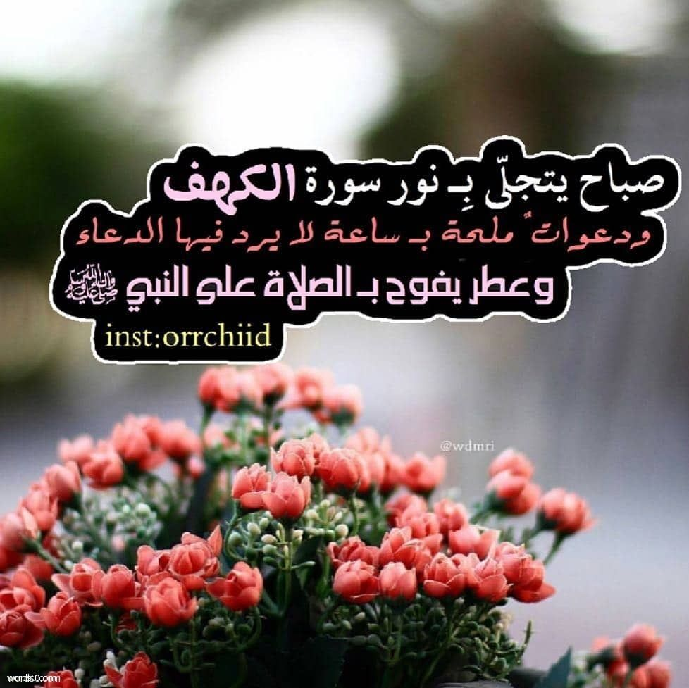 صور دعاء يوم الجمعة Blessed Friday Islamic Quotes Quran Islamic Quotes