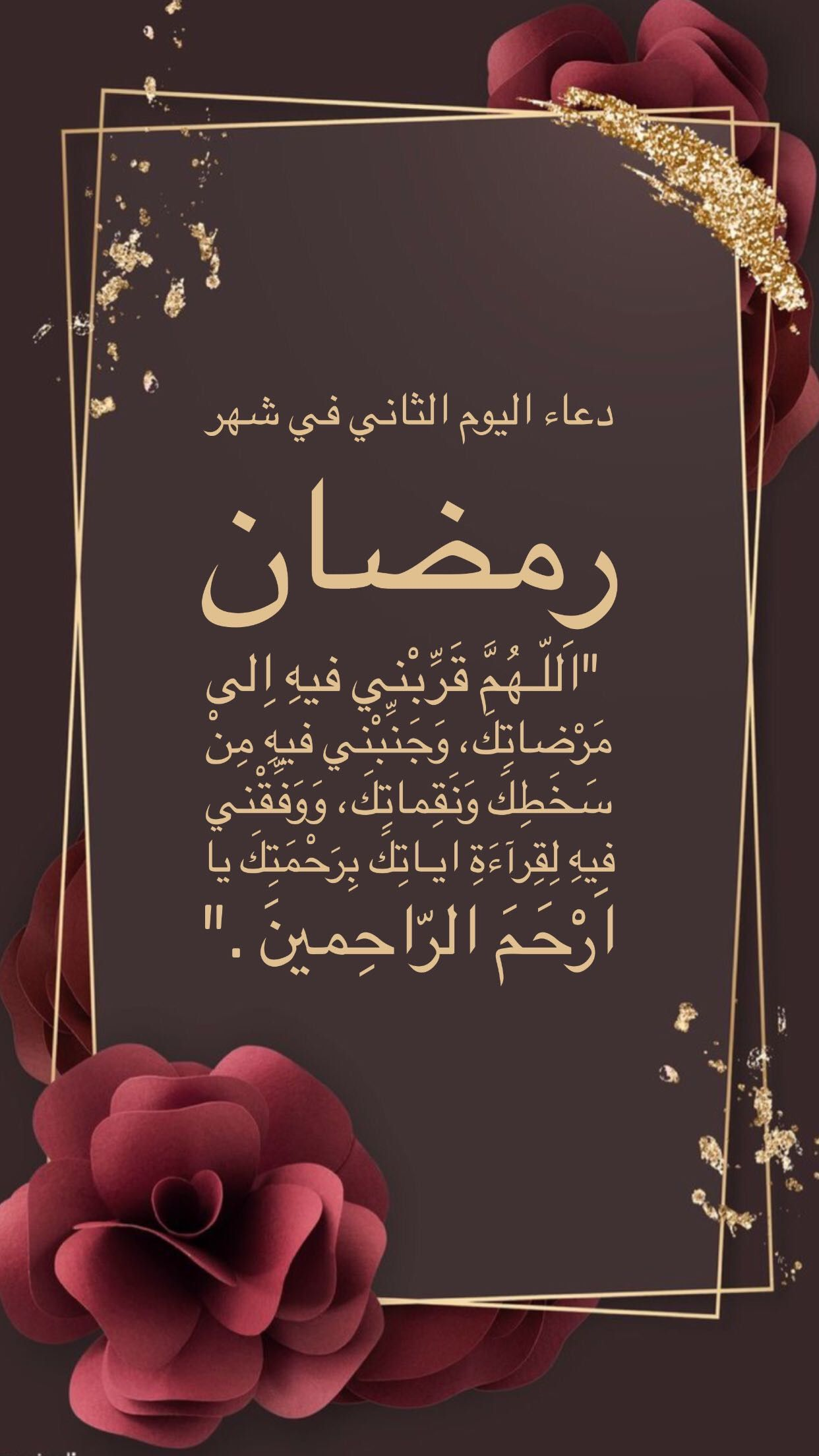 دعاء اليوم الثاني من شهر رمضان In 2021 Ramadan Messages Ramadan Crafts Ramadan Kareem Decoration