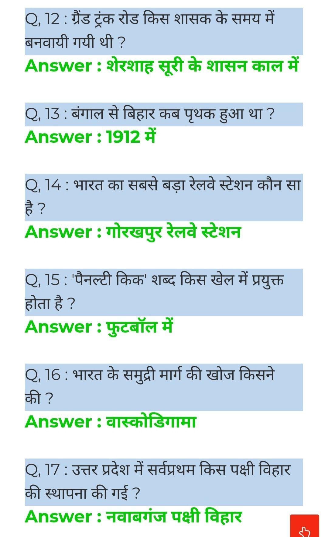Gk Knowledge Gk In