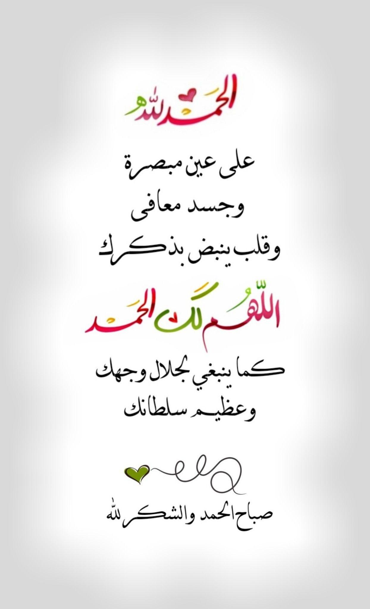 الحمــــد لله على عين مبصرة وجسد معافى وقلب ينبض بذكرك اللهــــم لك الحمــــد كما ينبغي لجل Good Morning Arabic Beautiful Morning Messages Ramadan Quotes