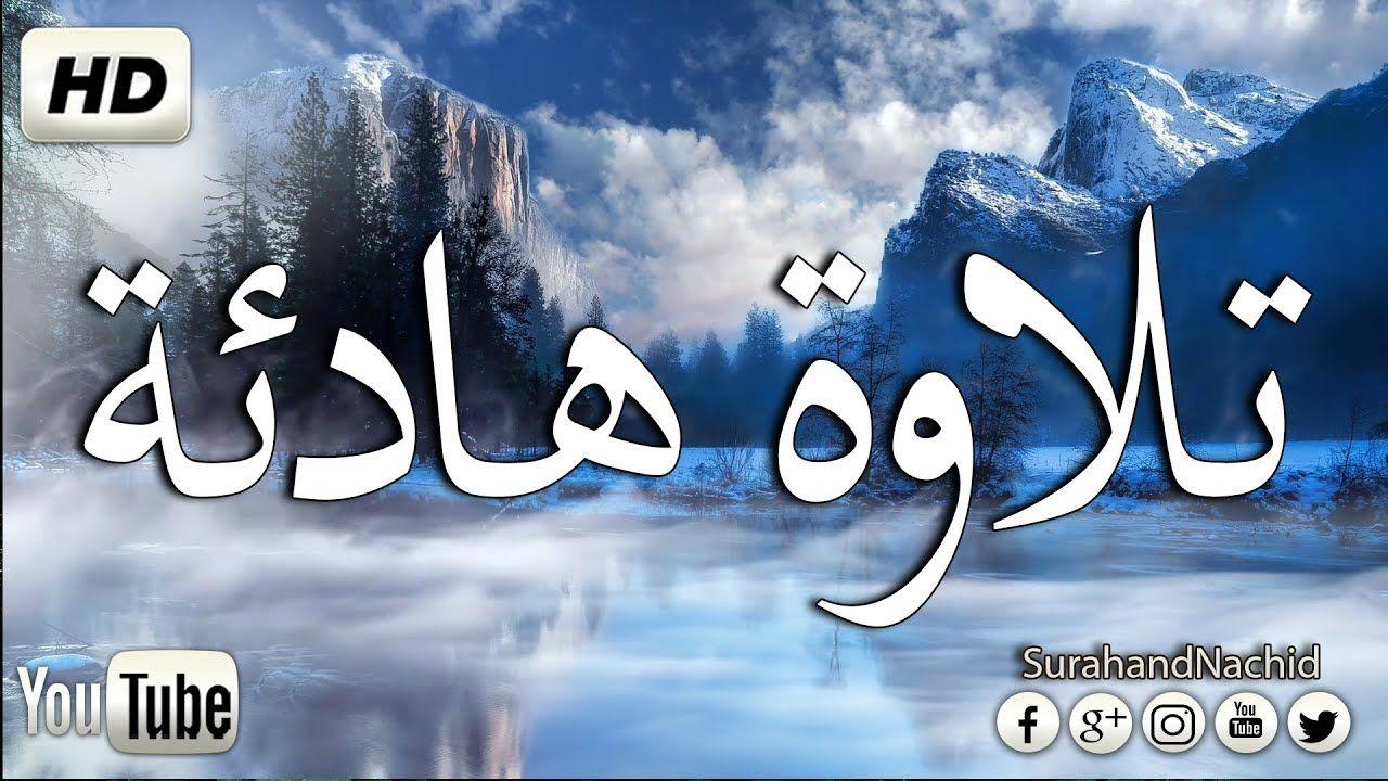 سورة البقرة كاملة تلاوة هادئة تريح الاعصاب قران كريم بصوت جميل جدا ج Gtube Youtube Quran