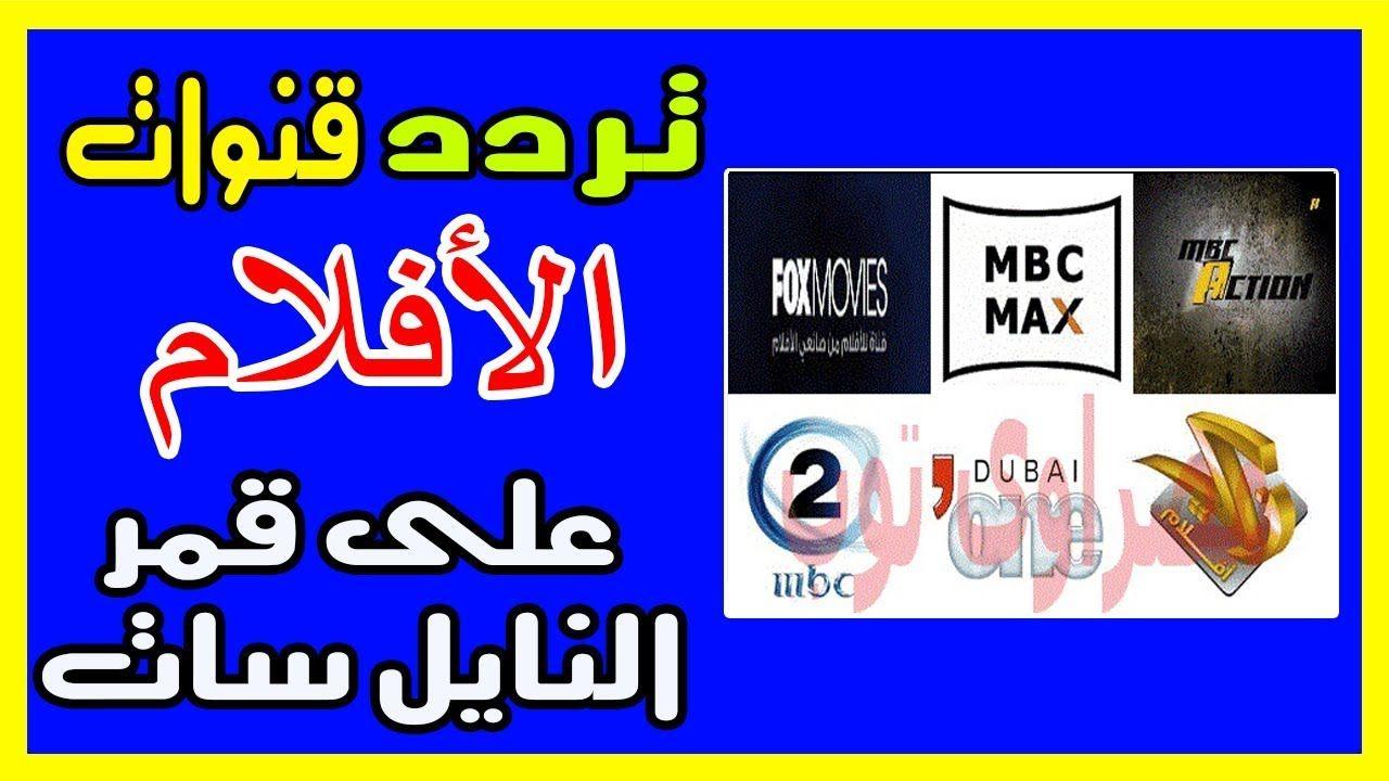 تردد قنوات افلام اجنبي على النايل سات 2019 الغير مشفرة بدون حذف للكبار فقط Dubai Channel Youtube