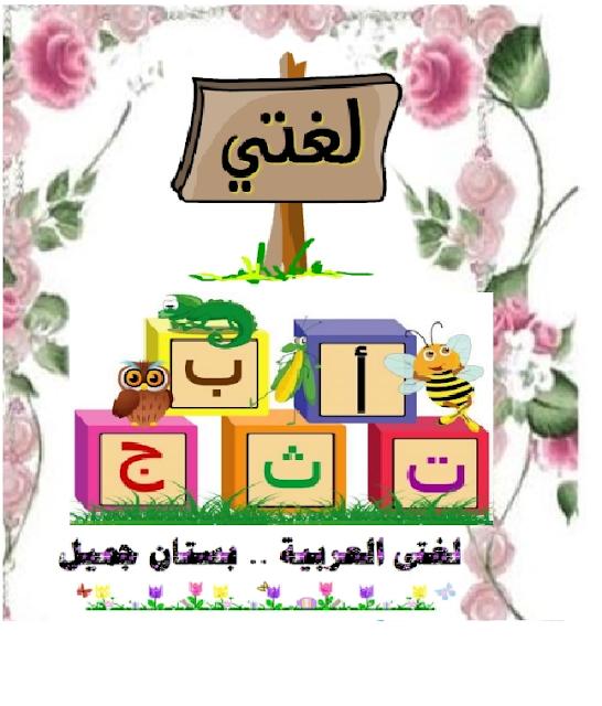 عالم الطفل أنشودة أنشودة لغتي العربية جاهزة للطباعة Blog Blog Posts Art