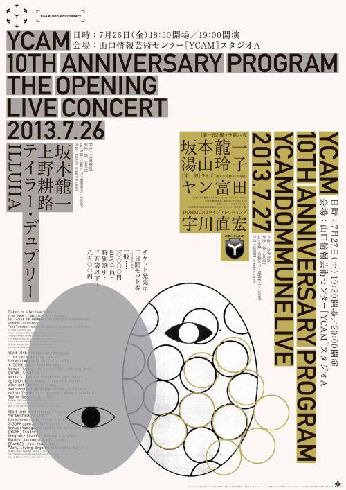 Japanese Concert Poster: YCAM 10th Anniversary.Rikako Nagashima. 2013
