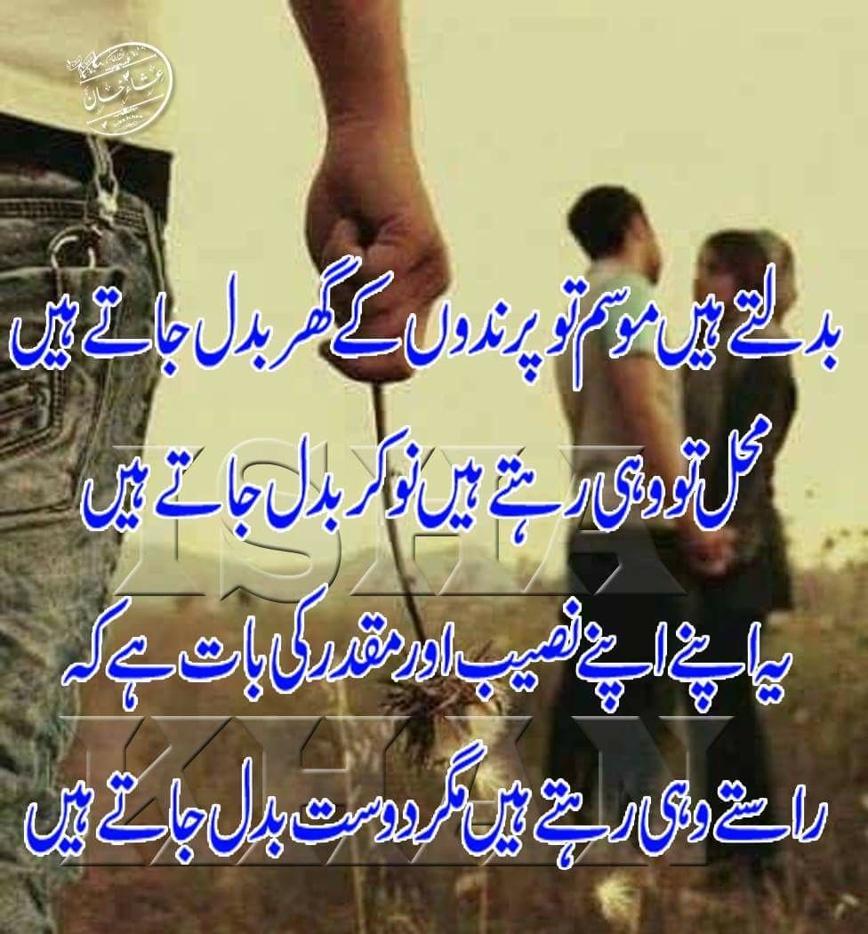 Pin by Fawwad Khan on 4 لائن شاعری Friendship day quotes