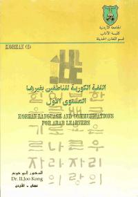 تحميل كتاب اللغة الكورية للناطقين بغيرها Pdf مجانا ل إلجو كونغ كتب Pdf استخدم الكوريون قبل أكثرمن أربعين سنة الكلما Korean Words Korean Language Learn Korean