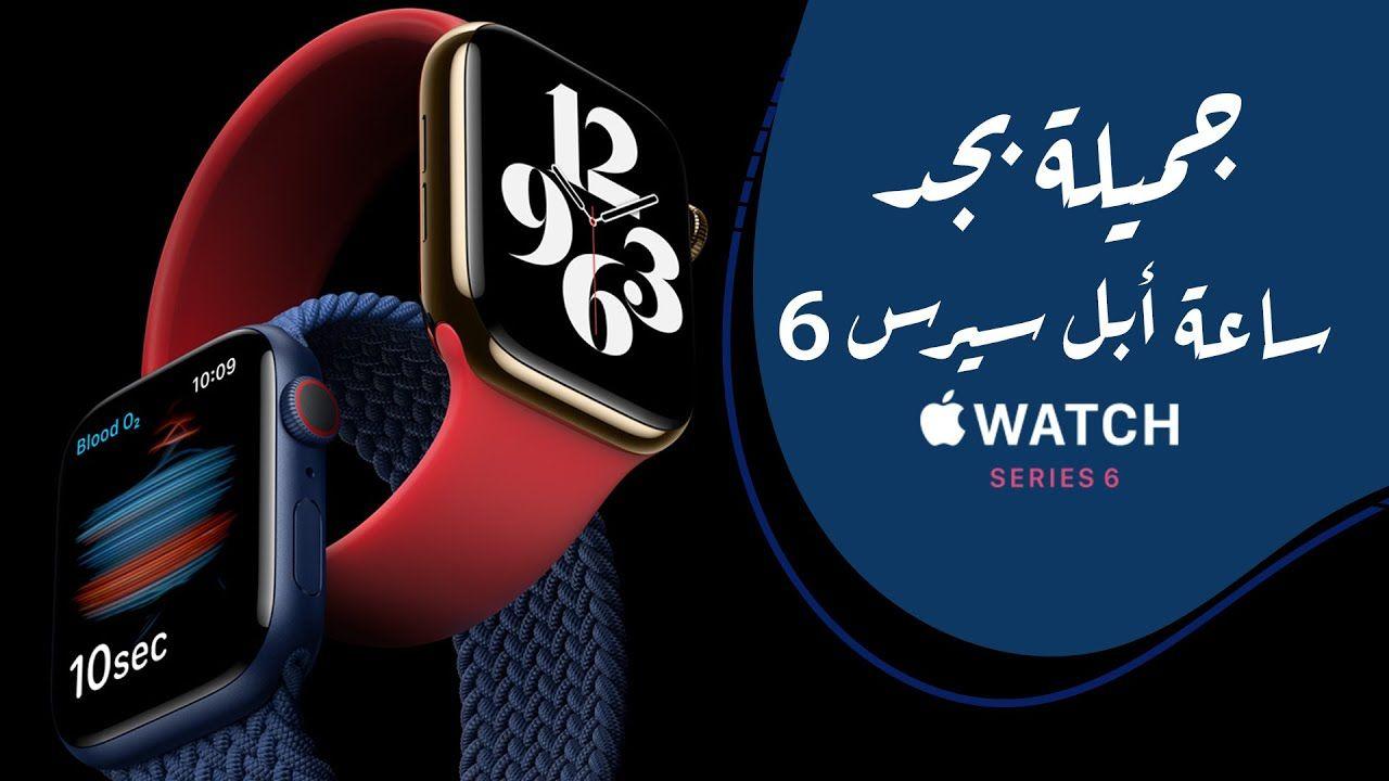 ساعة أبل سيرس ٦ وكل ما تحتاج معرفته Apple Watch S6 Apple Watch Samsung Gear Fit Latest Tech