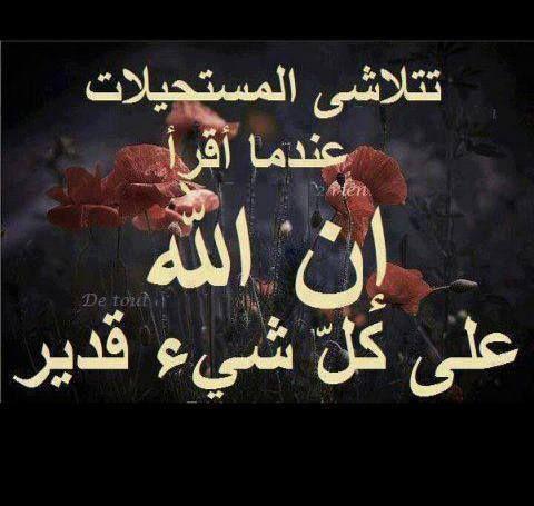 كلام جميل بحث Google Islamic Love Quotes Arabic Quotes Crewel Embroidery