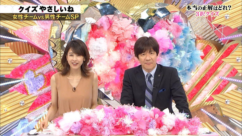 加藤綾子 優しい人なら解けるクイズやさしいね