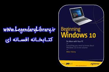 دانلود کتاب آموزشی Beginning Windows 10