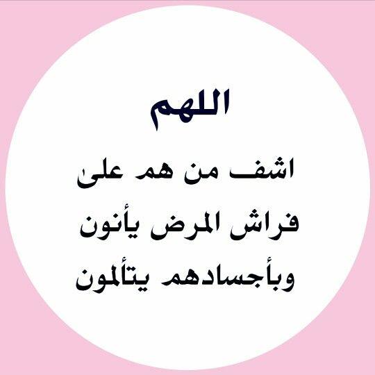 دعاء صلاة رسم كورة مسابقة تصميمي البحرين قطر الإمارات السعودية الكويت Arabic Words Words Home Decor Decals