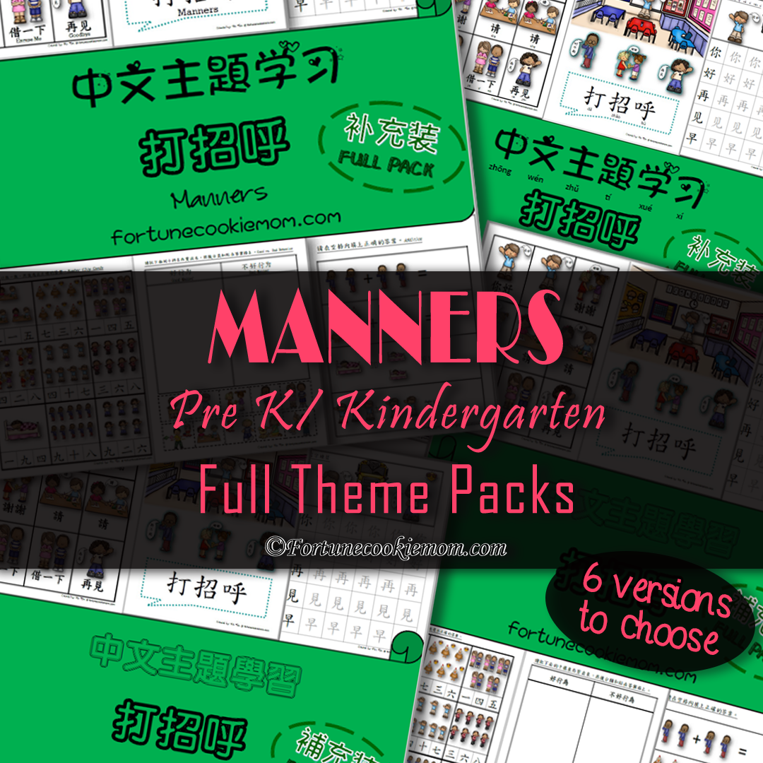 Manners Pre K K Full Theme Packs