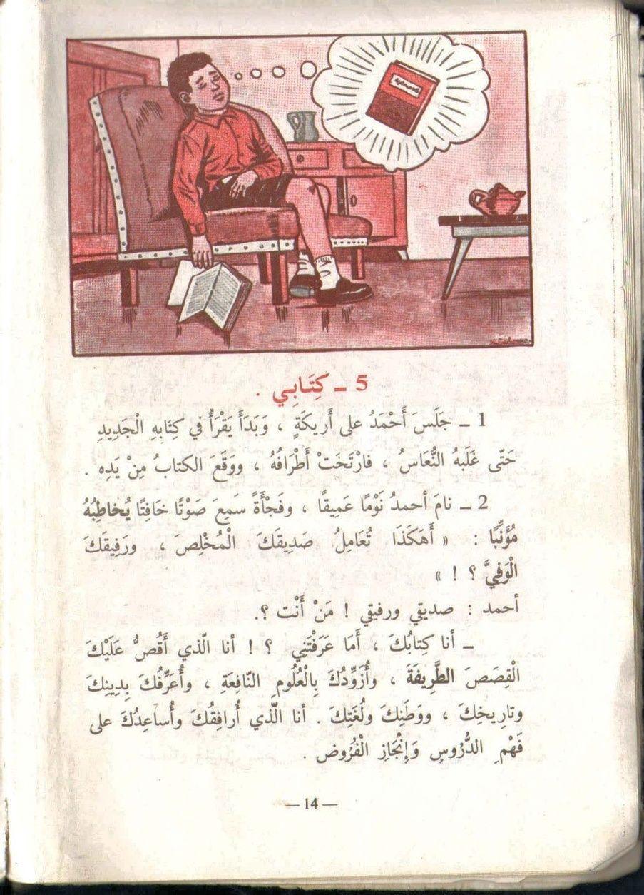1980 1990 كتاب القراءة السنة الرابعة أساسي الجزائر نظام قديم تسعينيات Success Arabic