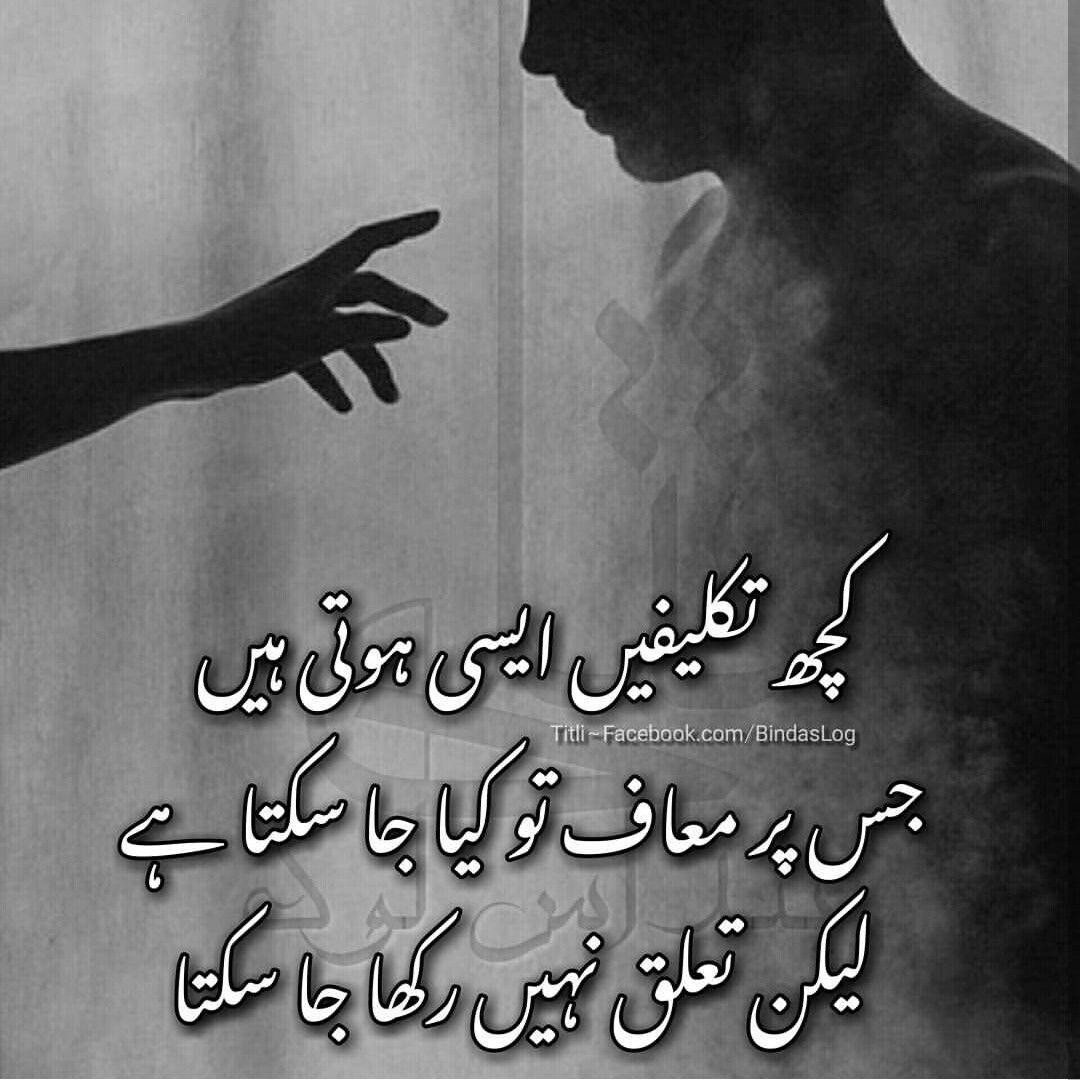 Quotes In Urdu: Pin By Kiran Kazmi On Poetry