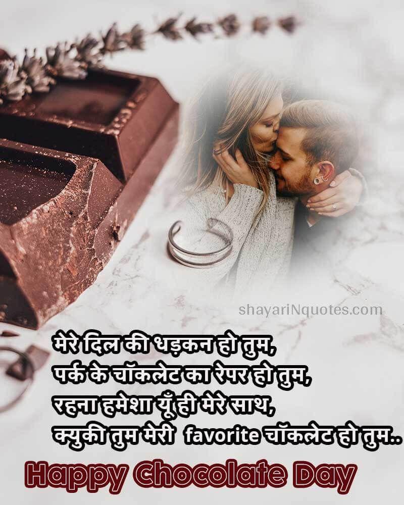 Chocolate Day Shayari Valentine S Day Shayari In 2021 Happy Chocolate Day Chocolate Day Chocolate Day Shayari
