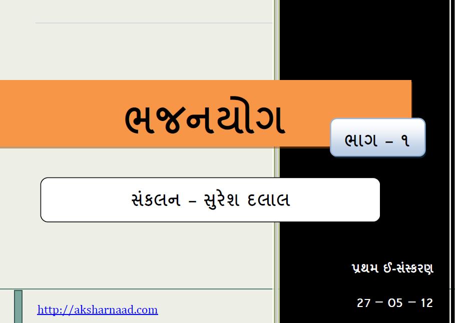 Saurashtra Ni Rasdhar Ebook