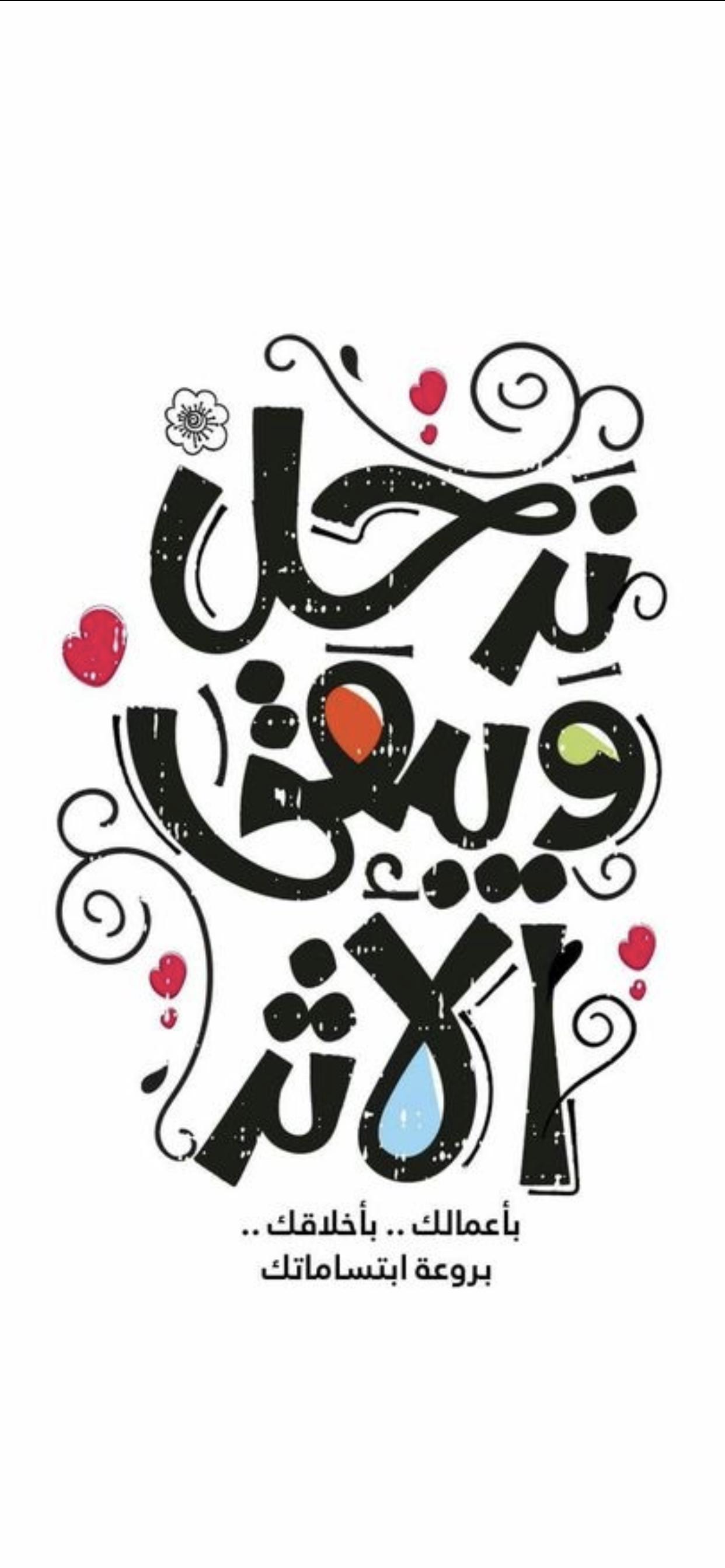 السعوديه الخليج رمضان الشرق الأوسط سناب كويت فايروس كورونا تصميم شعار لوقو دعاء In 2020 Printable Scrapbook Paper Scrapbook Printables Scrapbook Paper