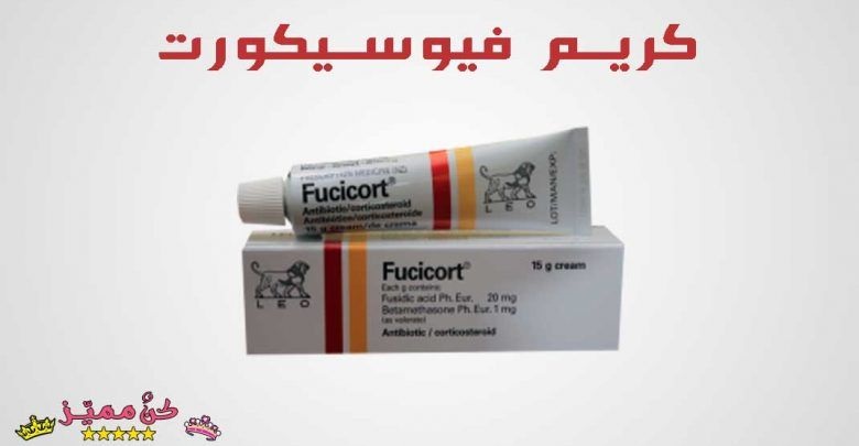 كريم فيوسيكورت لحبوب الشباب و المنطقة الحساسة Fucicort Cream Fucicort Cream For Acne Sensitive Zone Cream Convenience Store Products Toothpaste