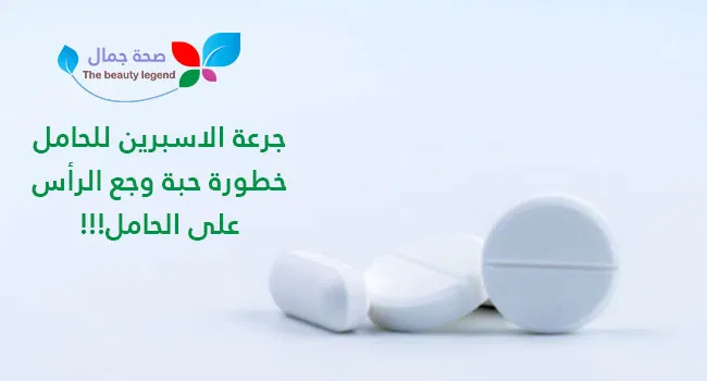 جرعة الاسبرين للحامل خطورة حبة وجع الرأس على الحامل Sehajmal Convenience Store Products Beauty Pill