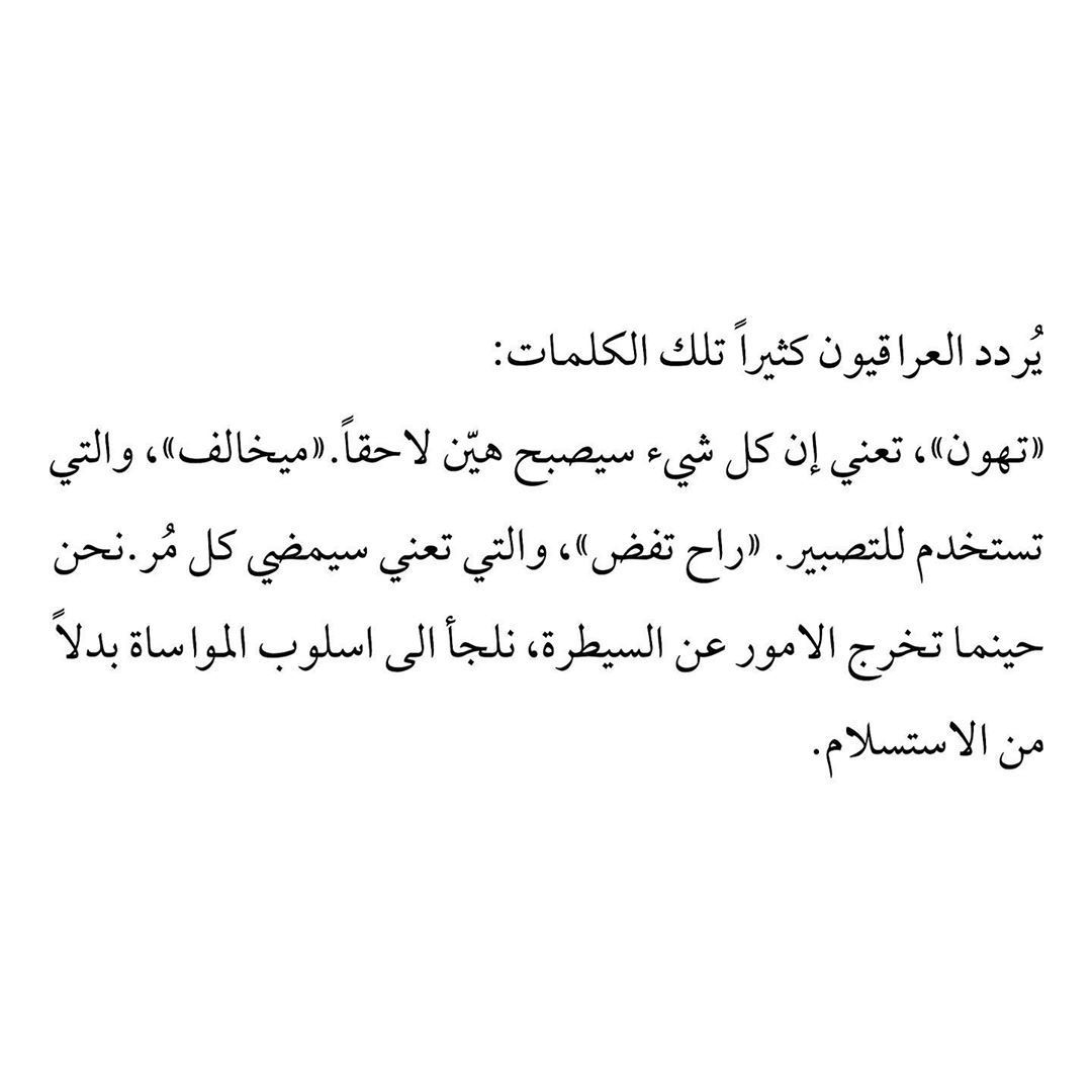 Pin By Lily Cullen On Quotes Cute Love Quotes Quotations Arabic Quotes