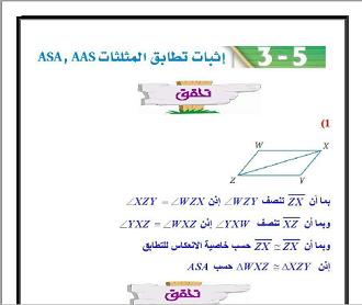 الرياضيات أول ثانوي الفصل الدراسي الأول Asa