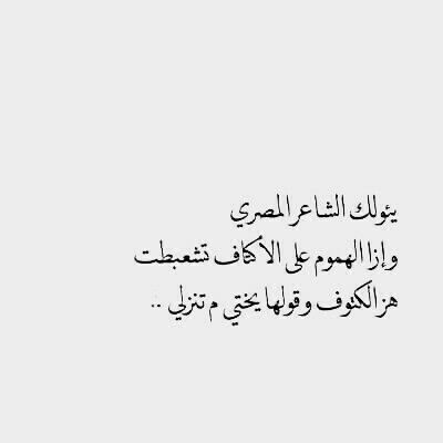 يقولك الشاعر المصري ...وإذا الهموم على الأكتاف .....يختي م تنزلي●●●●●