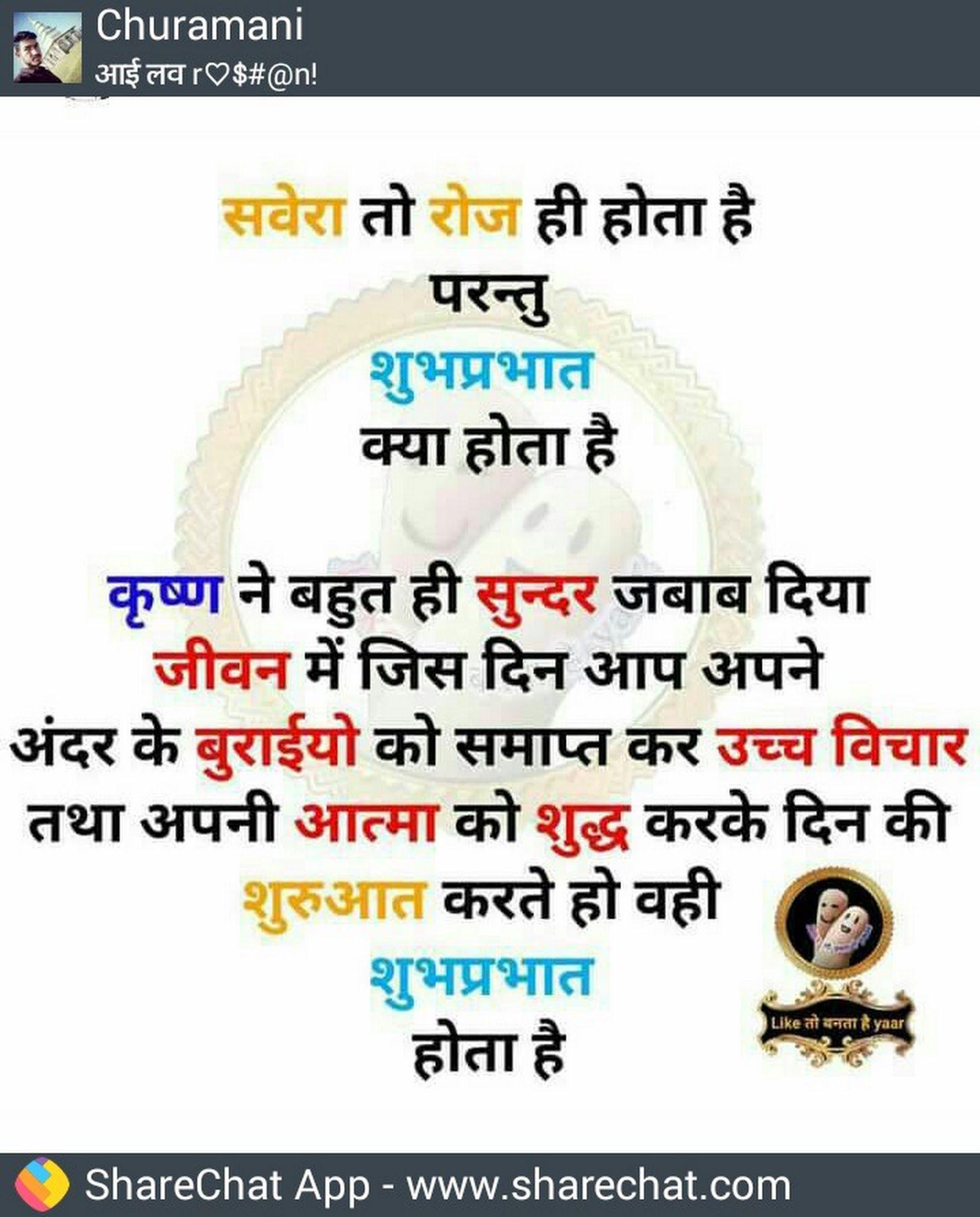 Sign In Hindi Good Morning Quotes Morning Prayer Quotes Morning Greetings Quotes