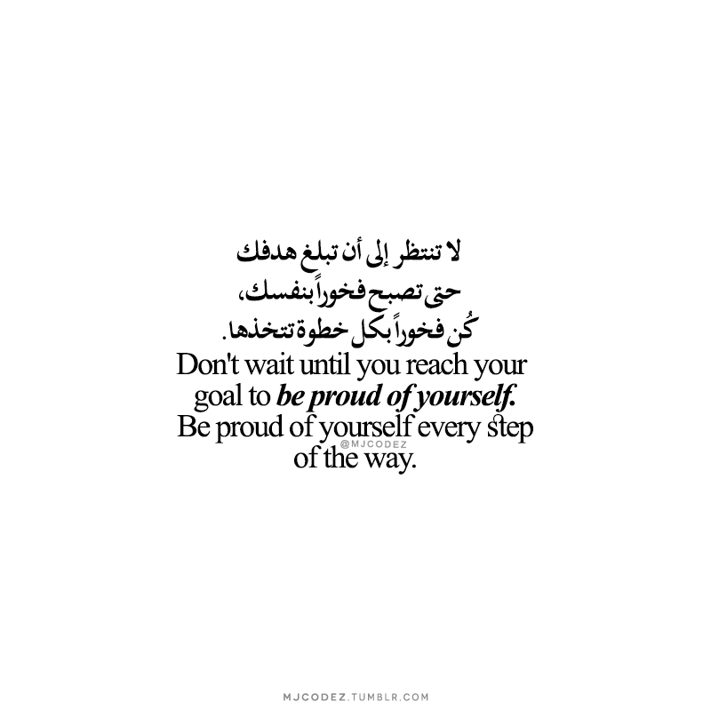 Mjcodez Quotes Queen Quotes Arabic English Quotes