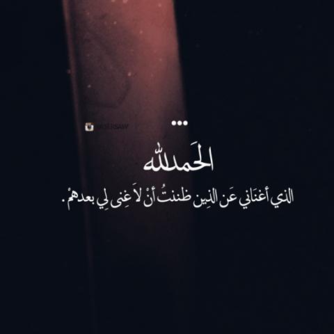 الحمد لله الذي اغناني عن الذين ظننت ان لا غني بعدهم Cover Photo Quotes Beautiful Arabic Words Photo Quotes