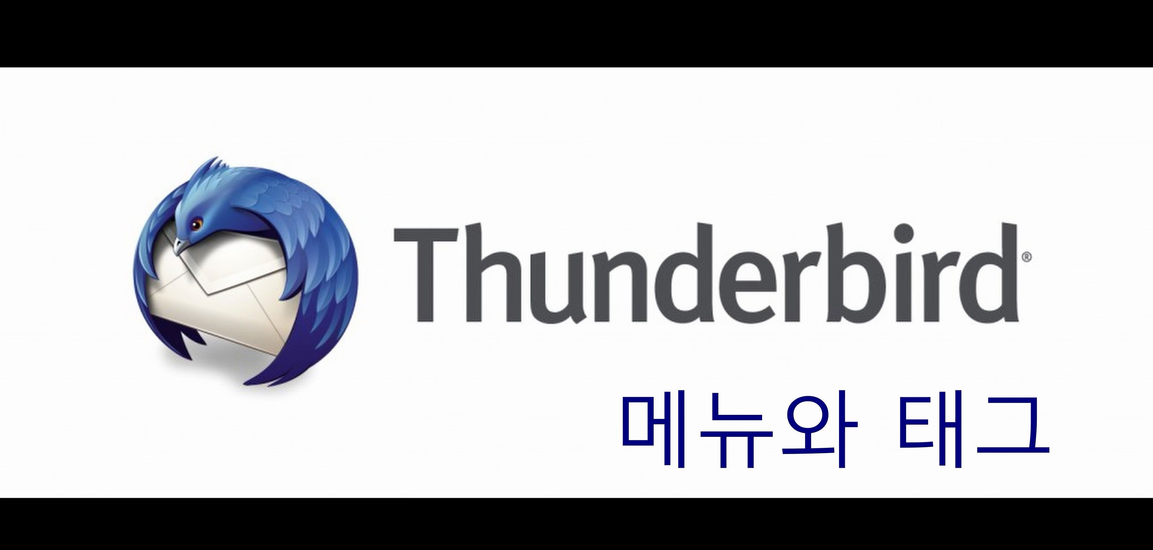 Thunderbird 썬더버드에 있는 James Jeong님의 핀