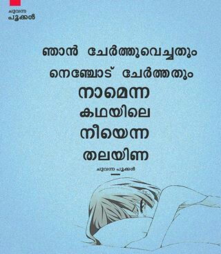 Malayalam Quotes People Like Picture Quotes Love Quotes Good Morning Breathe