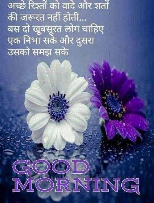 SuPrAbHaT image by S.R. Mehta   Hindi good morning quotes ...