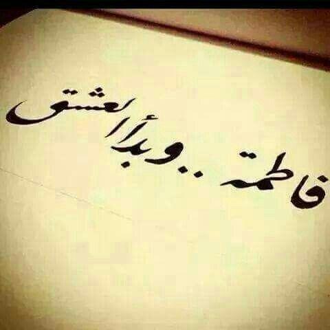 Pin By Zahra Hussain On فاطمه وبدا العشق Ramadan Wishes Calligraphy Art Love Words