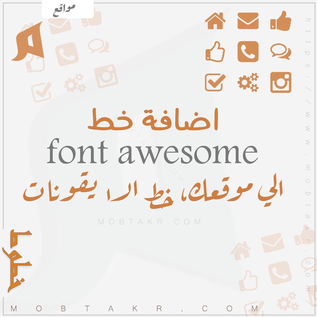 طريقة اضافة خط الـ Font Awesome الي موقعك خط ايقونات مواقع التواصل الاجتماعي Icon Set