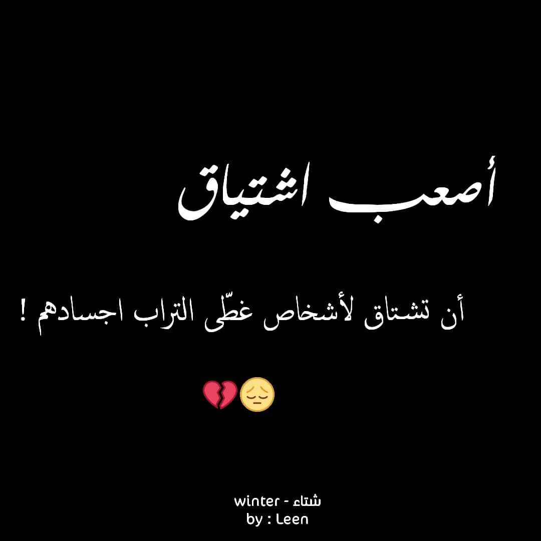 Pin By Zahraa Dirani On تعلمنا الحياة Talking Quotes Meaningful Words Quotes